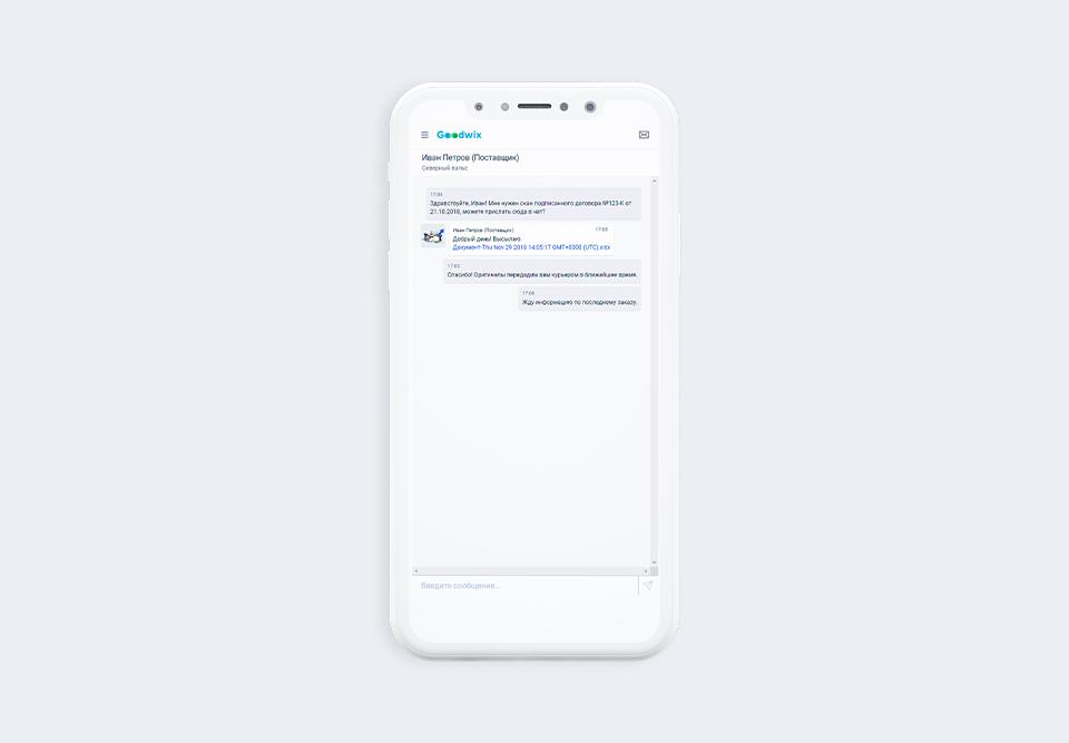 Goodwix статьи – чат по заказам в мобильной версии