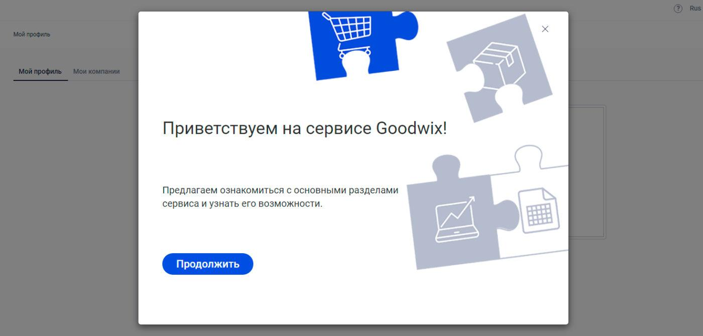 БЛОГ. Подсказки на сервисе Goodwix