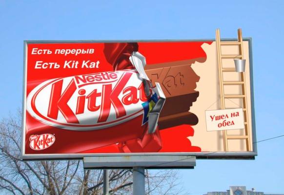 """Статьи Goodwix. Реклама Kitkat """"Есть перерыв - есть KitKat"""""""