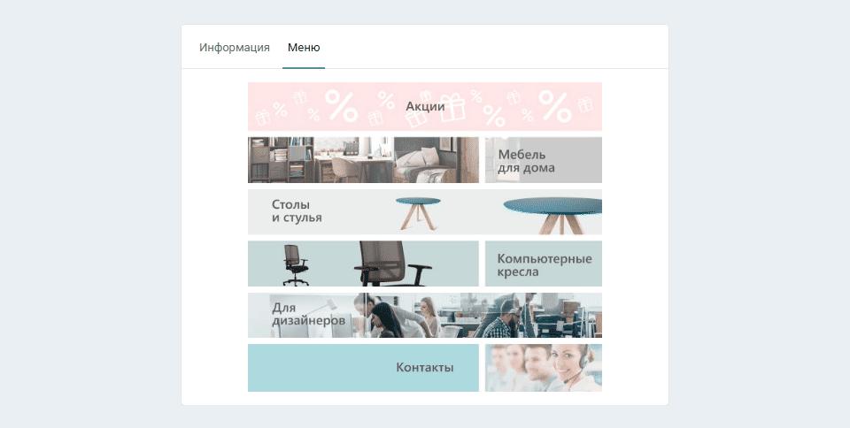 Goodwix_БЛОГ: Интерактивное меню в группе
