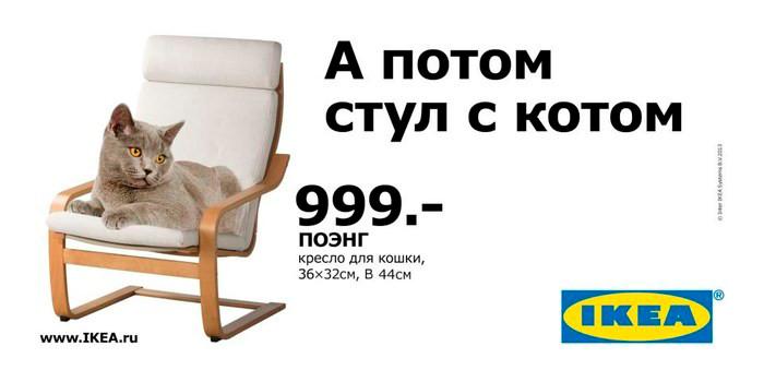 "Статьи Goodwix. Реклама IKEA ""А потом стул с котом"""