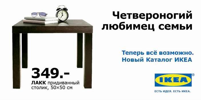 """Статьи Goodwix. Реклама IKEA """"Четвероногий любимец семьи"""""""