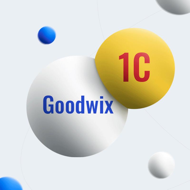 СТАТЬЯ. Goodwix+1C готовое решение для автоматического поступления заказов в учетную систему