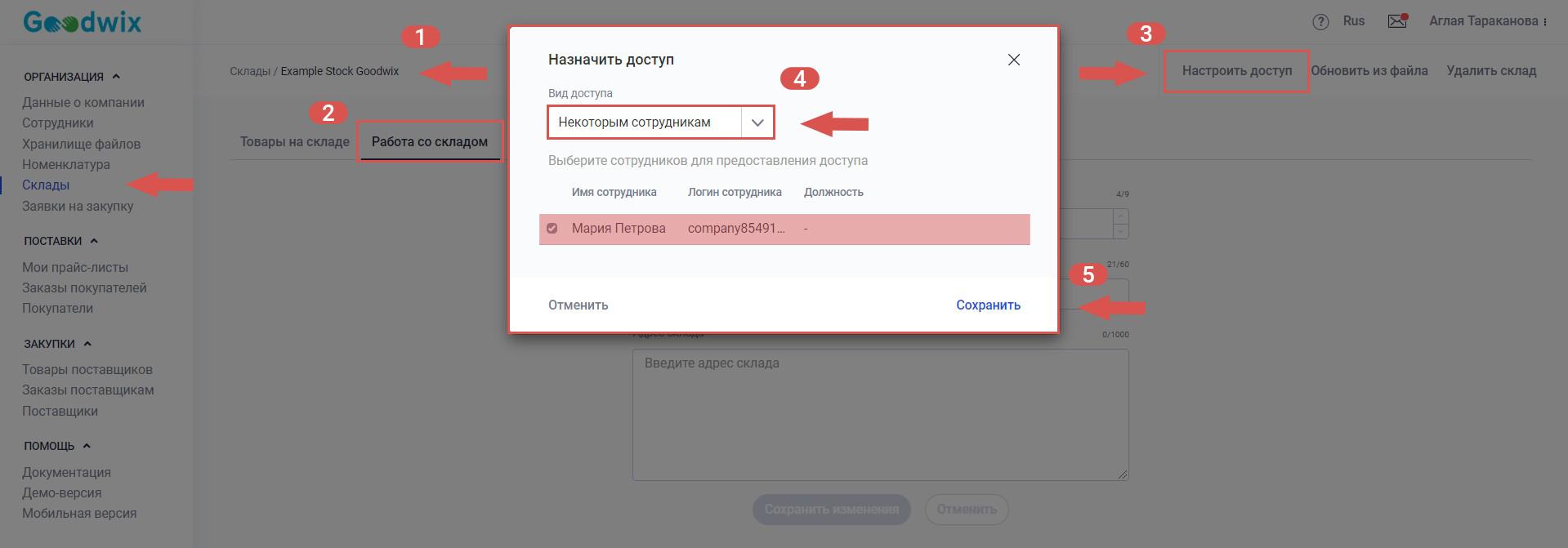 Настройка прав пользователей для работы со складом в Goodwix