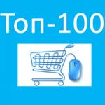 Топ-100 крупнейших интернет-магазинов России по итогам 2015 года
