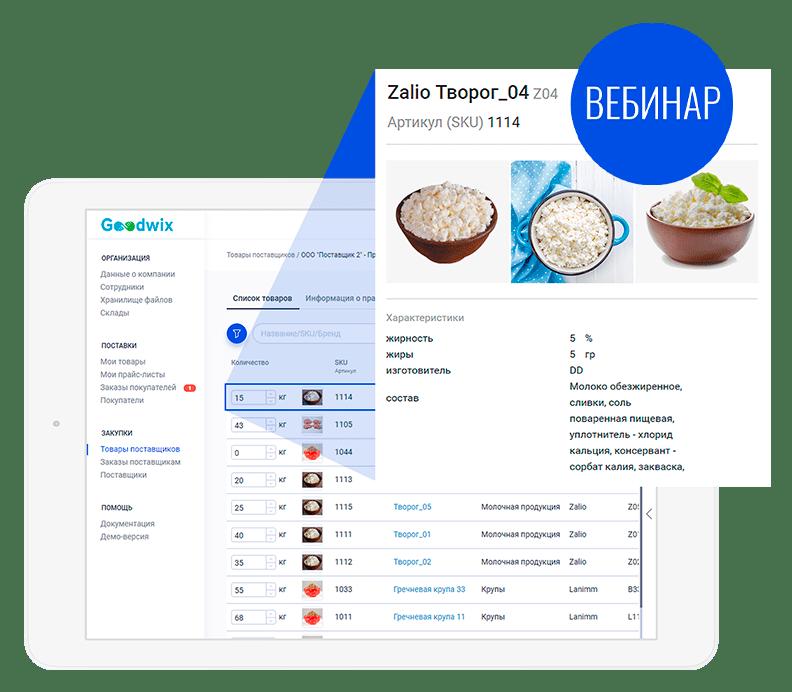 ВЕБИНАР. Управление оптовыми заказами продуктов питания