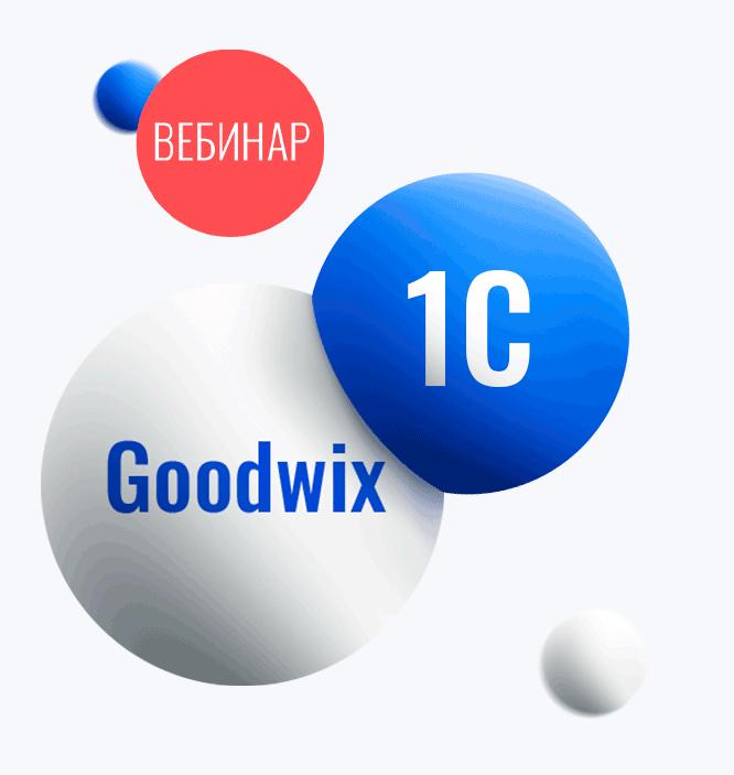 ВЕБИНАР. Готовое решение Goodwix+1C