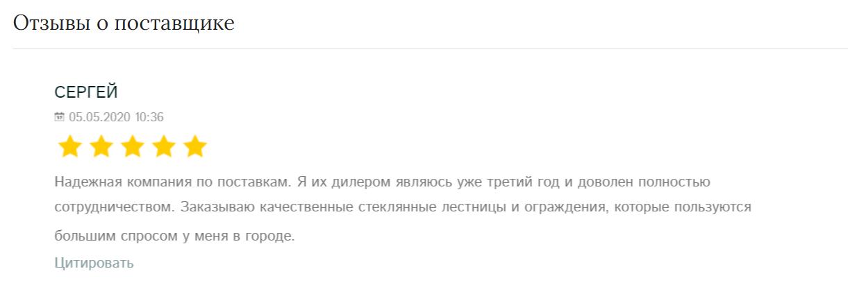 Goodwix-blog_Отзыв о поставщике на сайте postavshiki.ru