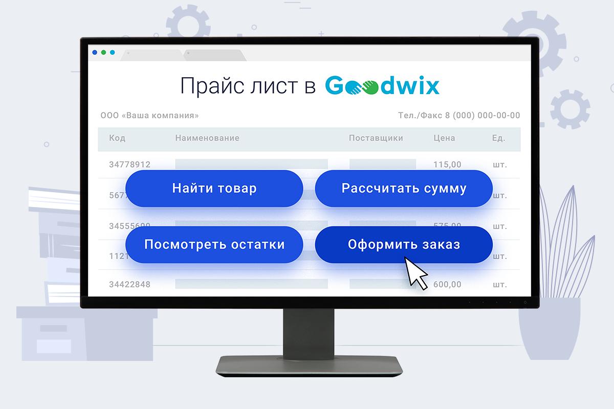 Статьи Goodwix. Как создать прайс-лист онлайн