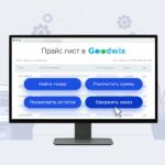 Как создать прайс-лист онлайн: профессиональные возможности в облачном инструменте Goodwix