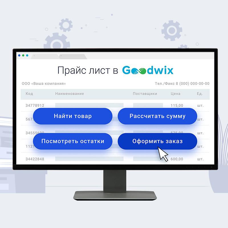 Статья-Goodwix-Как создать прайс-лист-mini