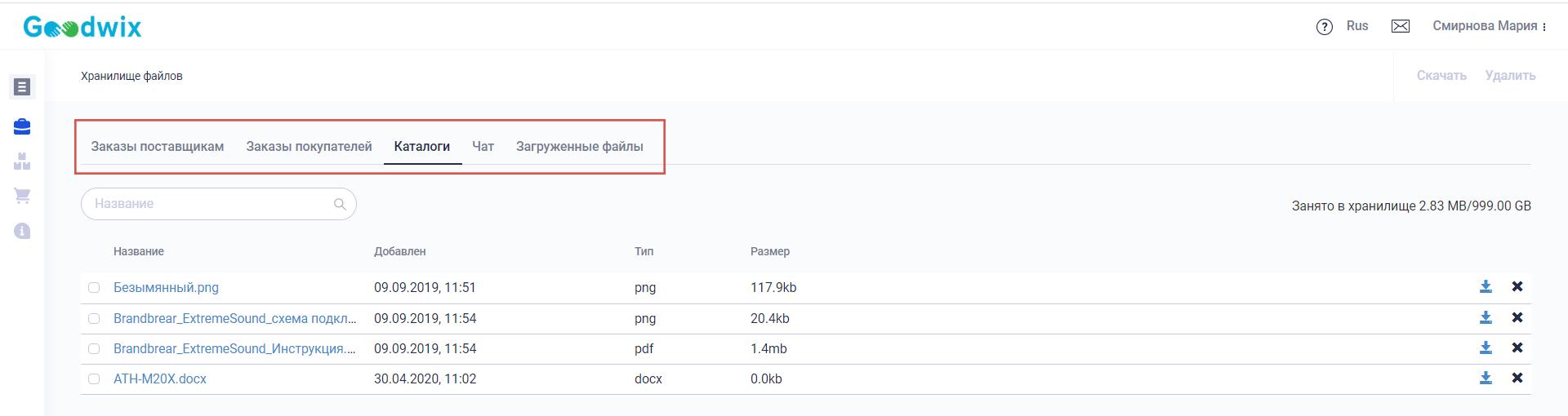 Хранилище файлов в сервисе Goodwix_blog