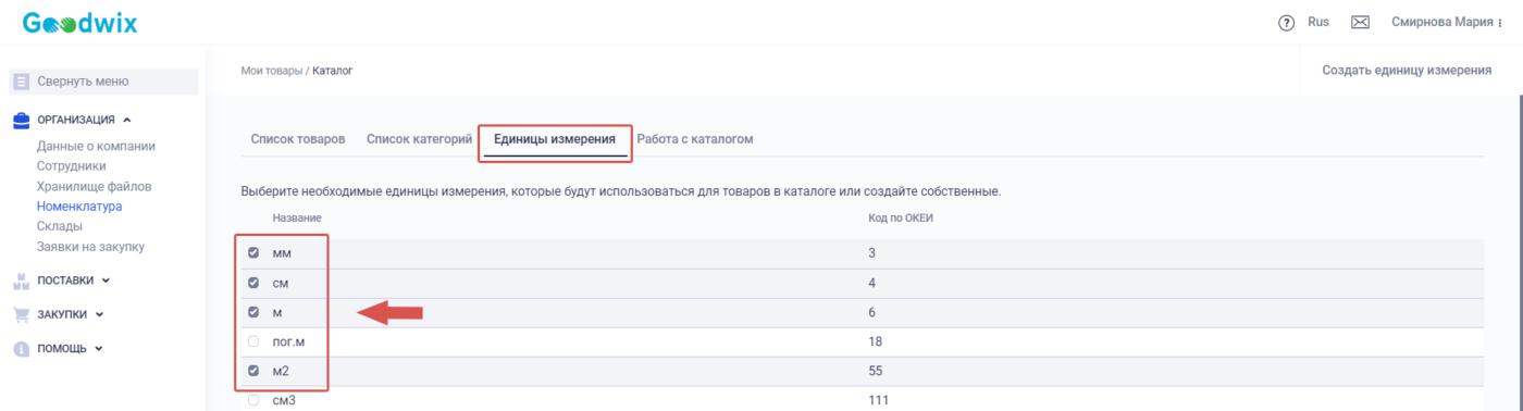 Настройка единиц измерения в каталоге_Руководство по работе с каталогом