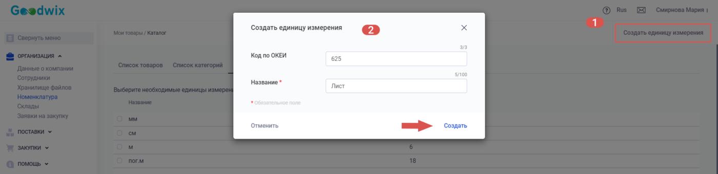 Создание собственной единицы измерения_Руководство по работе с каталогом