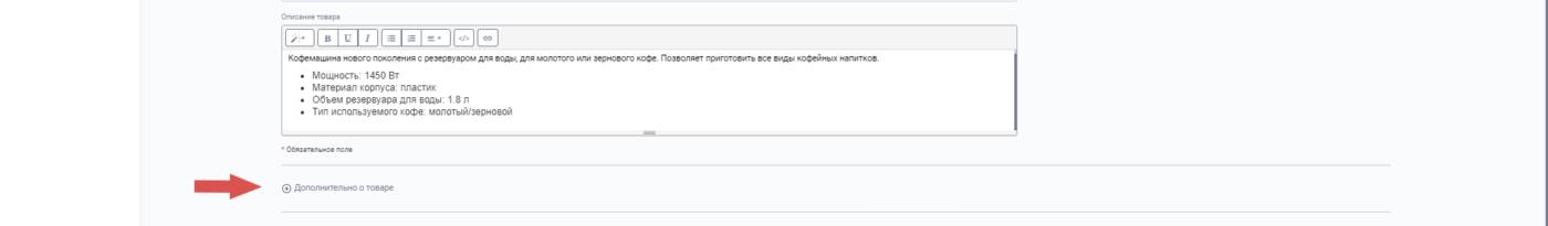 EAN-код товара, код производителя (MPN), артикул_Руководство по работе с каталогом