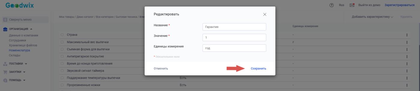 Описание новой характеристики_Руководство по работе с каталогом