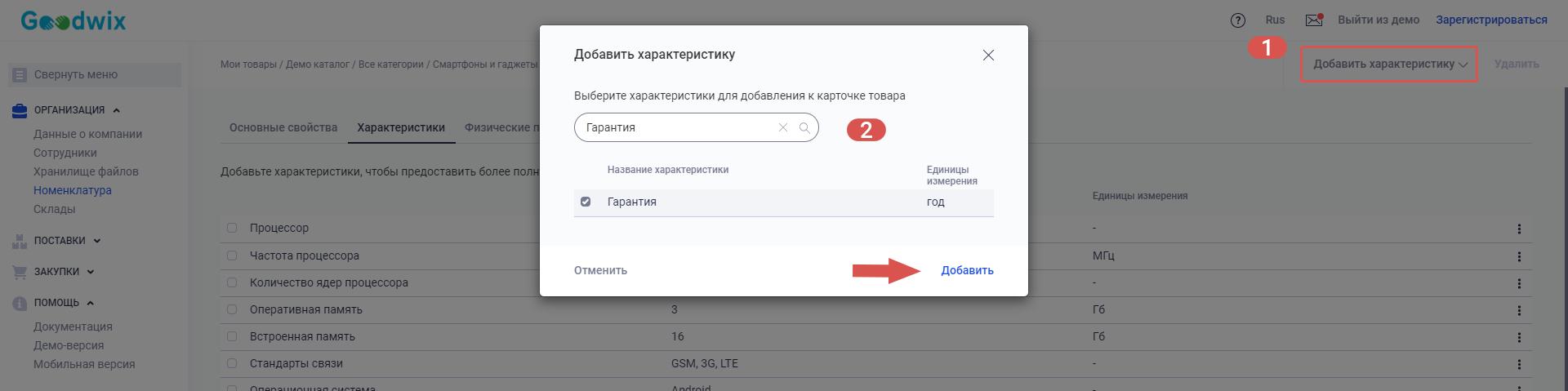 Поиск характеристики товара_Руководство по работе с каталогом