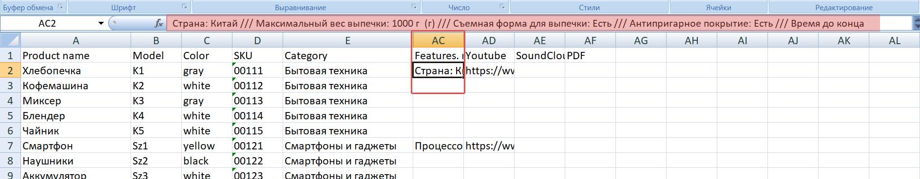 Добавление характеристики товара к списку товаров_Руководство по работе с каталогом
