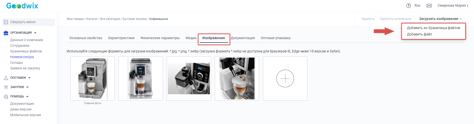 Загрузка дополнительных изображений в карточку товара_Руководство по работе с каталогом