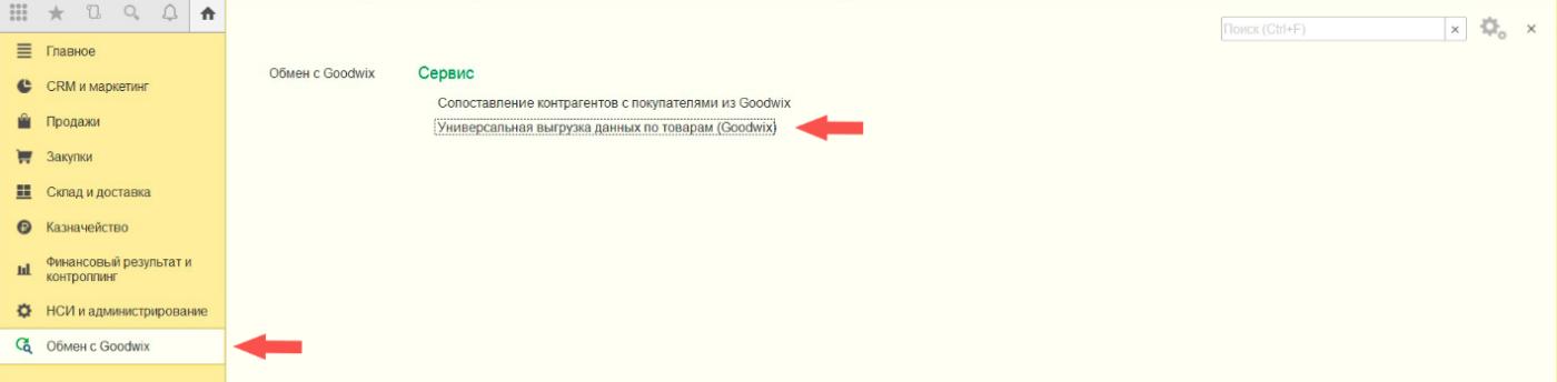 Универсальная выгрузка данных по товарам из 1С_Руководство по работе с каталогом