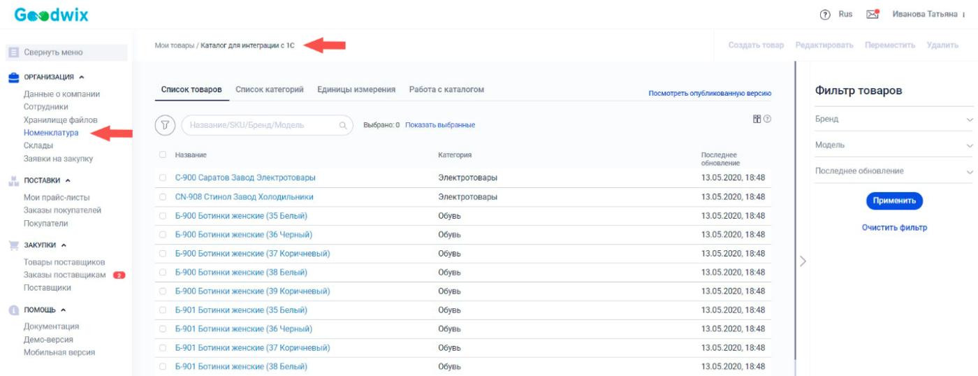 Выгруженная из учетной системы номенклатура_Руководство по работе с каталогом