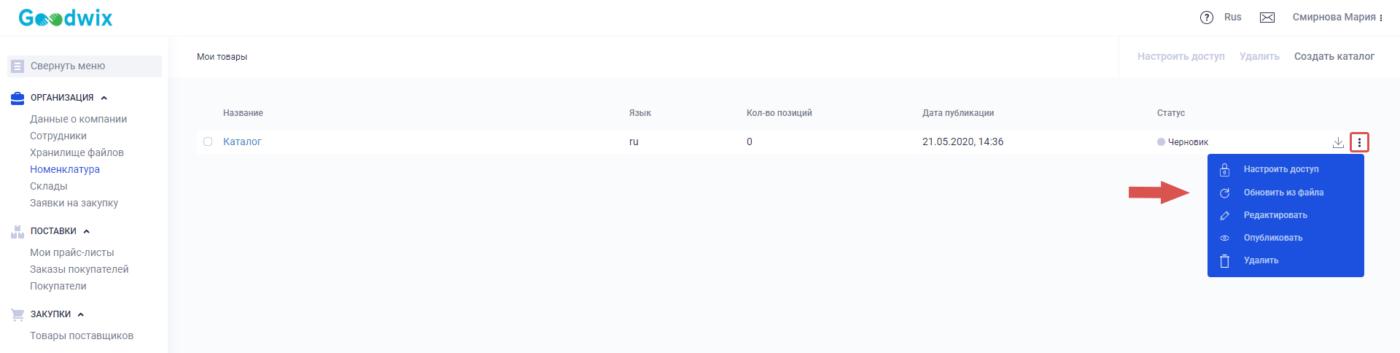Наполнение электронного каталога из файла_Руководство по работе с каталогом