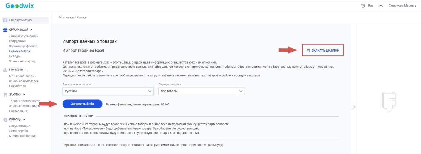 Загрузка каталога на сервис_Руководство по работе с каталогом
