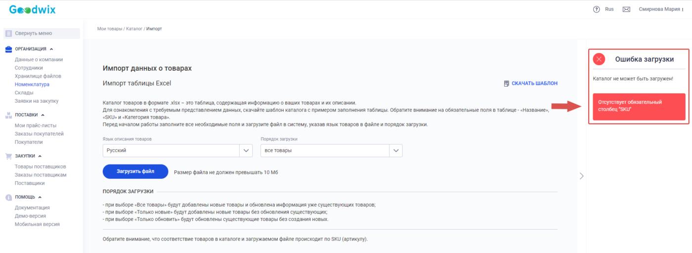 Ошибки при загрузке каталога_Руководство по работе с каталогом