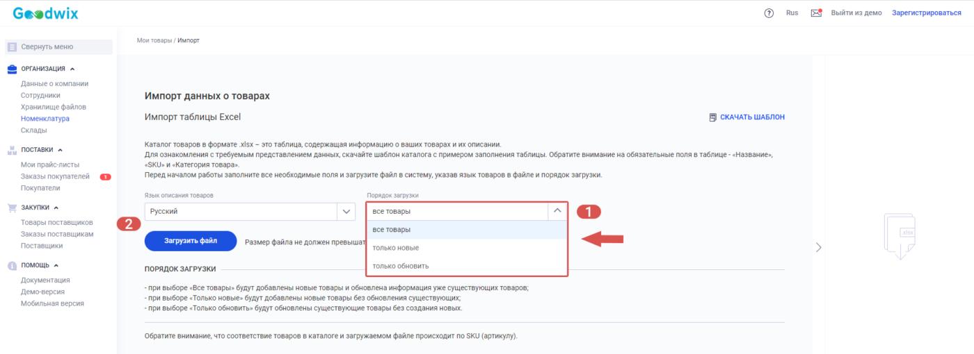 Порядок обновления данных при импорте_Руководство по работе с каталогом