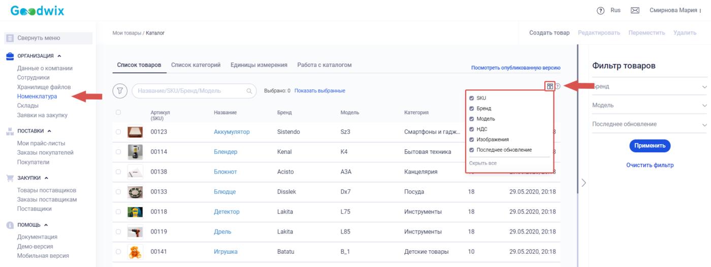 Управление отображением полей в каталоге_Руководство по работе с каталогом