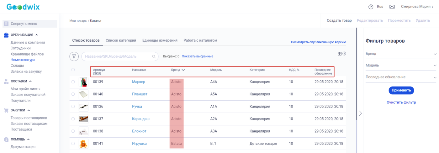 Сортировка данных в таблице каталога_Руководство по работе с каталогом
