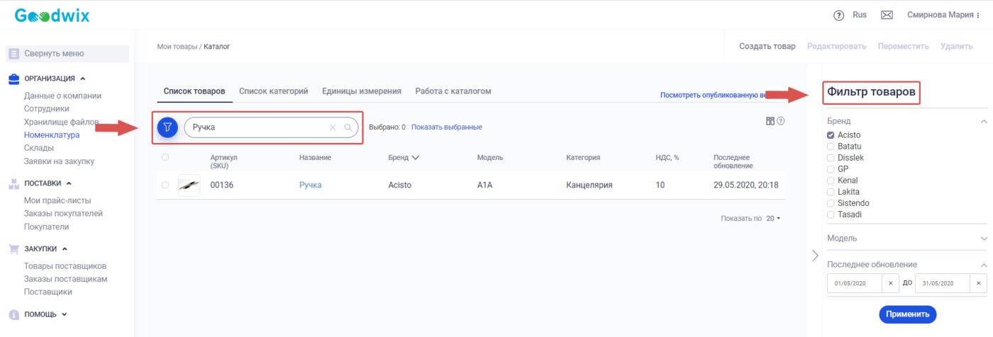 Фильтр и поиск товаров в каталоге_Руководство по работе с каталогом