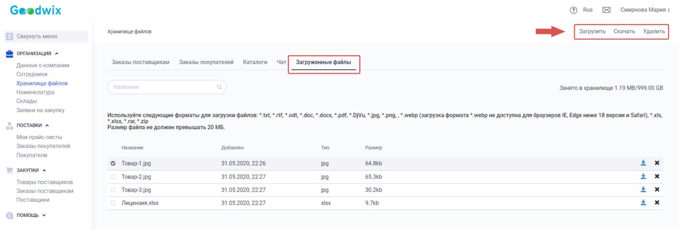 Самостоятельная загрузка файлов в хранилище_Руководство по работе с каталогом