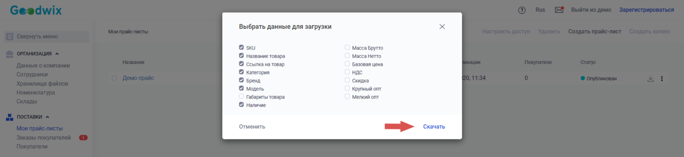 Выбор необходимых данных для выгрузки из прайс-листа_Руководство по работе с каталогом