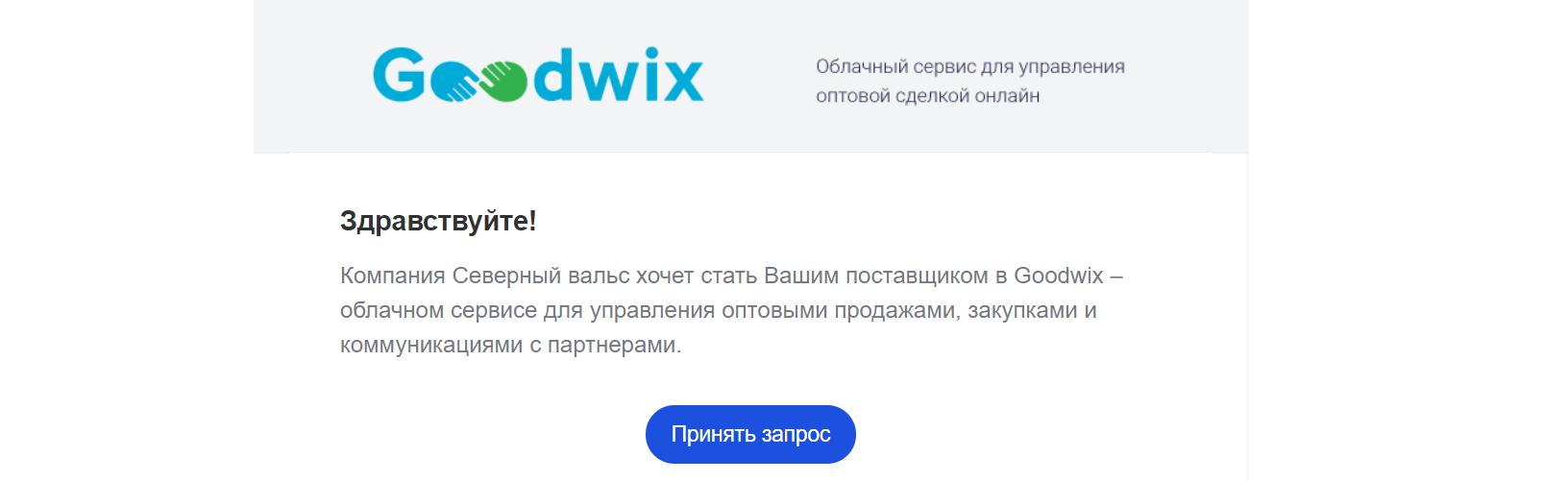 Приглашение в партнеры на электронной почте_Руководство по работе с покупателями