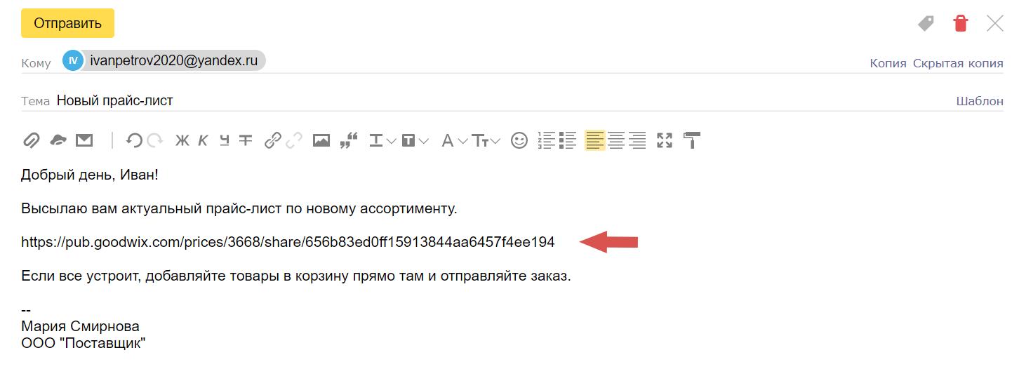 Отправка ссылки на прайс-лист клиенту по почте_Руководство по работе с покупателями
