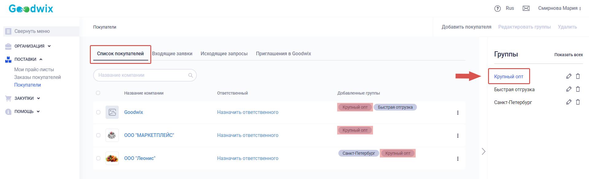 Фильтрация сегментов покупателей_Руководство по работе с покупателями