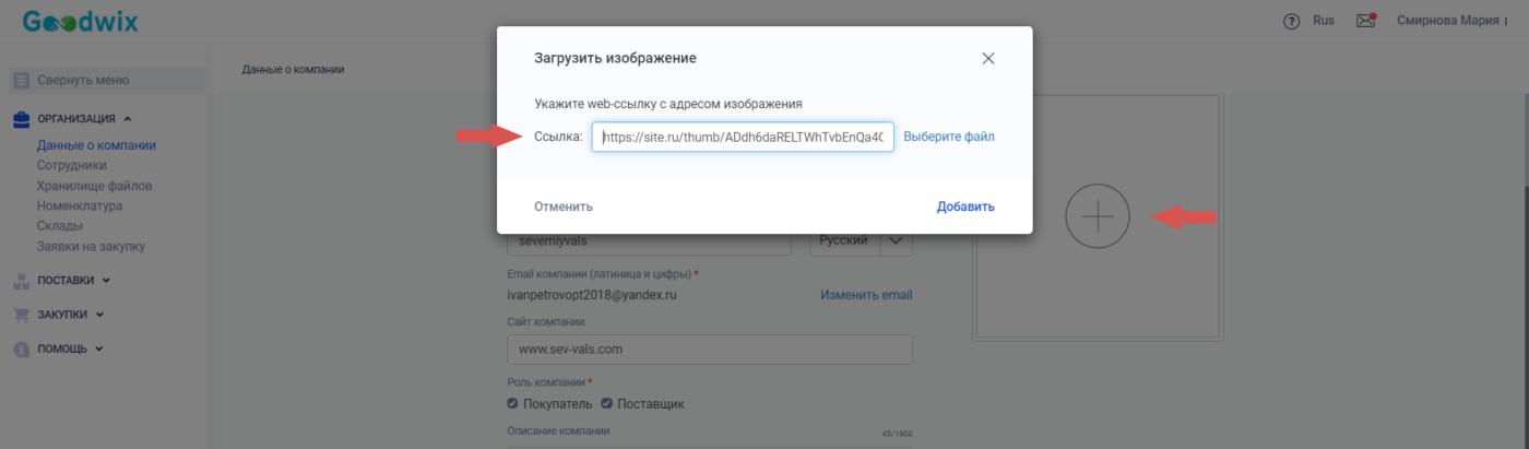 Загрузка изображения в профиль компании_Руководство по работе с профилем