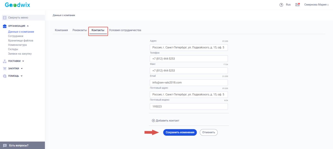 Заполнение контактов в профиле_Руководство по работе с профилем