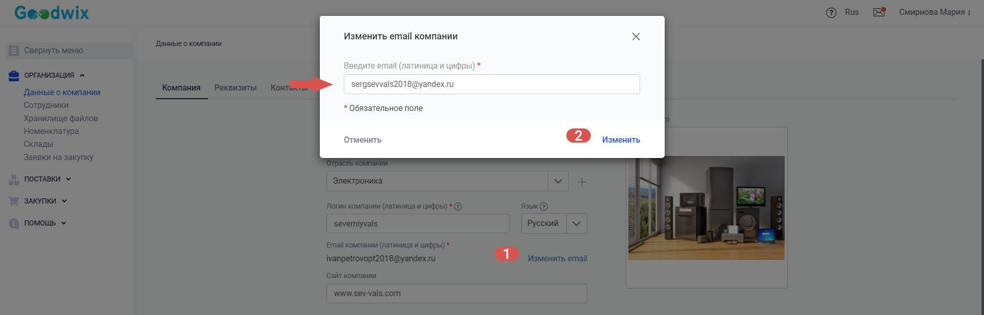 Смена общего e-mail организации_Руководство по работе с профилем