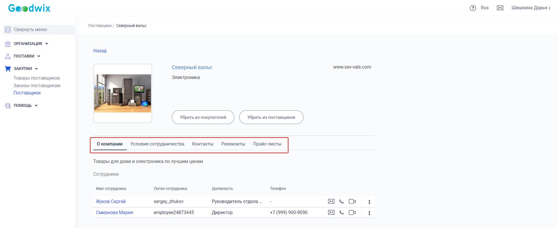 Просмотр профиля компании контрагентами_Руководство по работе с профилем