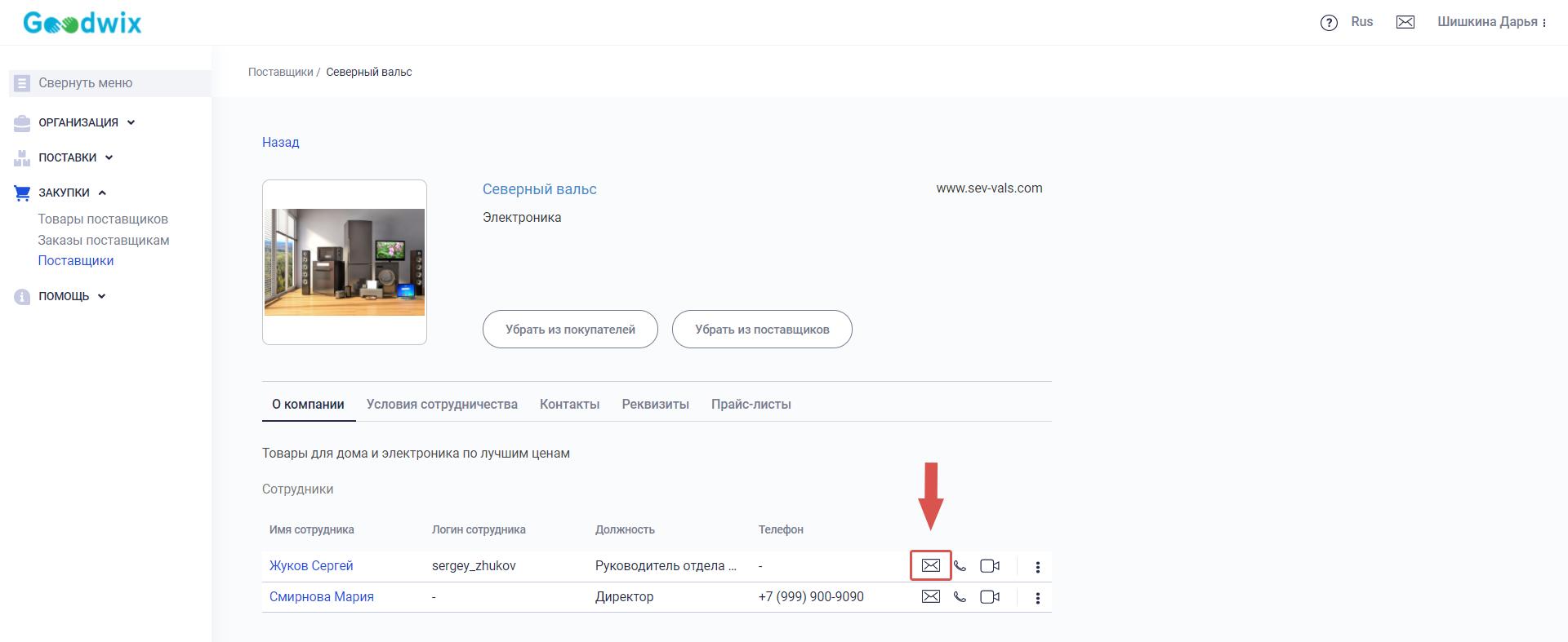Написать пользователю в мессенджере_Руководство по работе с профилем