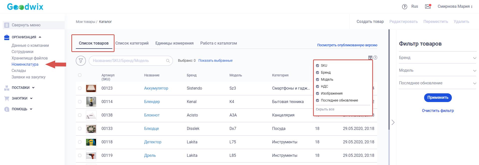 Удобная работа с электронным каталогом_Руководство по работе с профилем компании