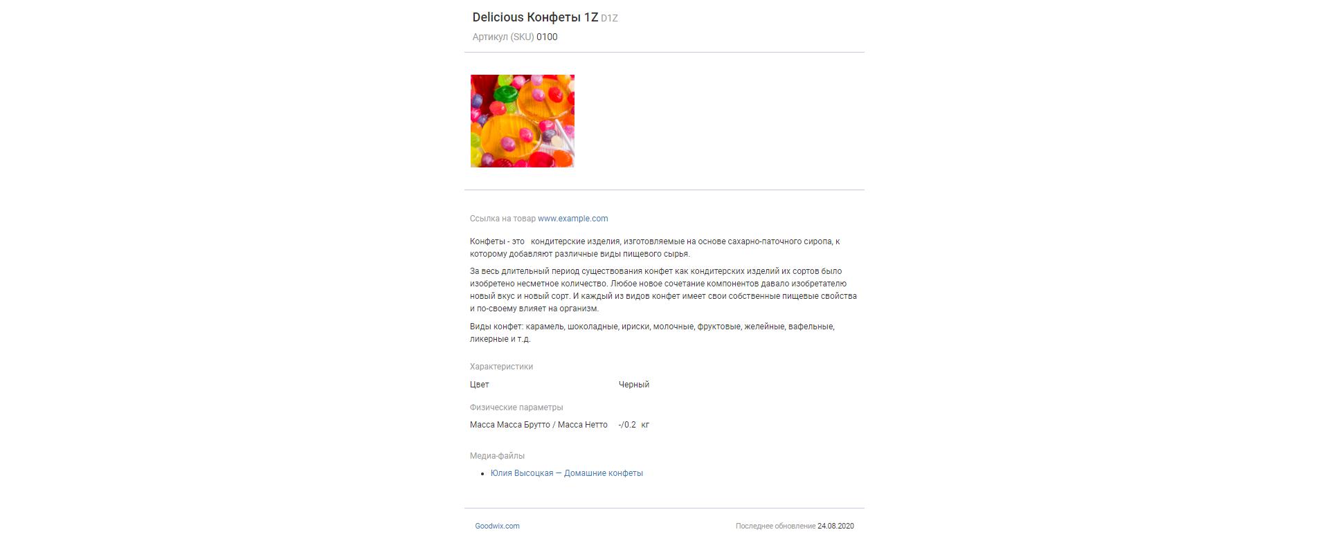 Карточка товара с фото и описанием_Руководство по работе с товарами и заказами поставщикам
