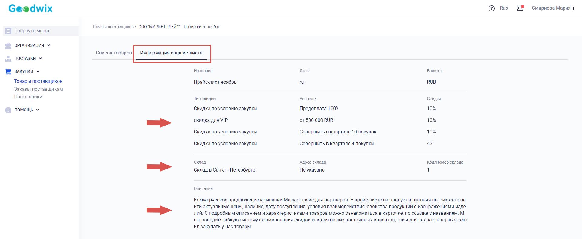 Общие сведения о прайс-листе_Руководство по работе с товарами и заказами поставщикам