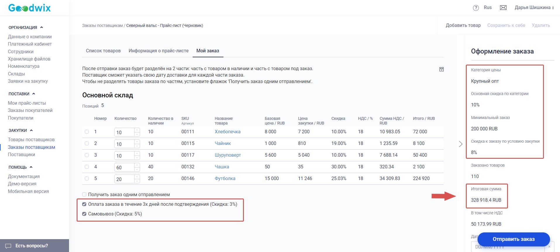 Пример расчета суммы заказа покупателя с применением скидок и категорий цен поставщика