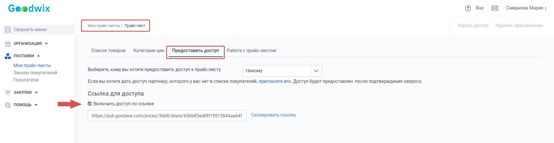 Настройки доступа к прайс-листу по ссылке