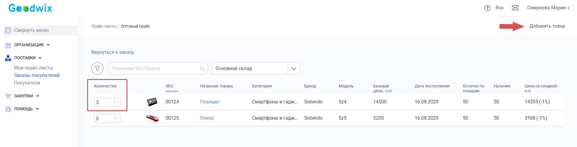Количество товаров для добавления в заказ_Руководство по работе с заказами
