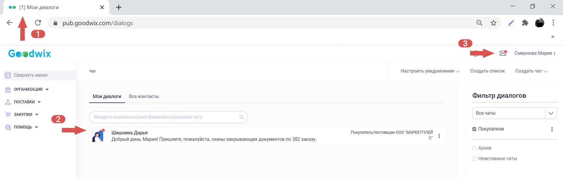 Уведомления о новом сообщении в мессенджере_Руководство по работе с заказами