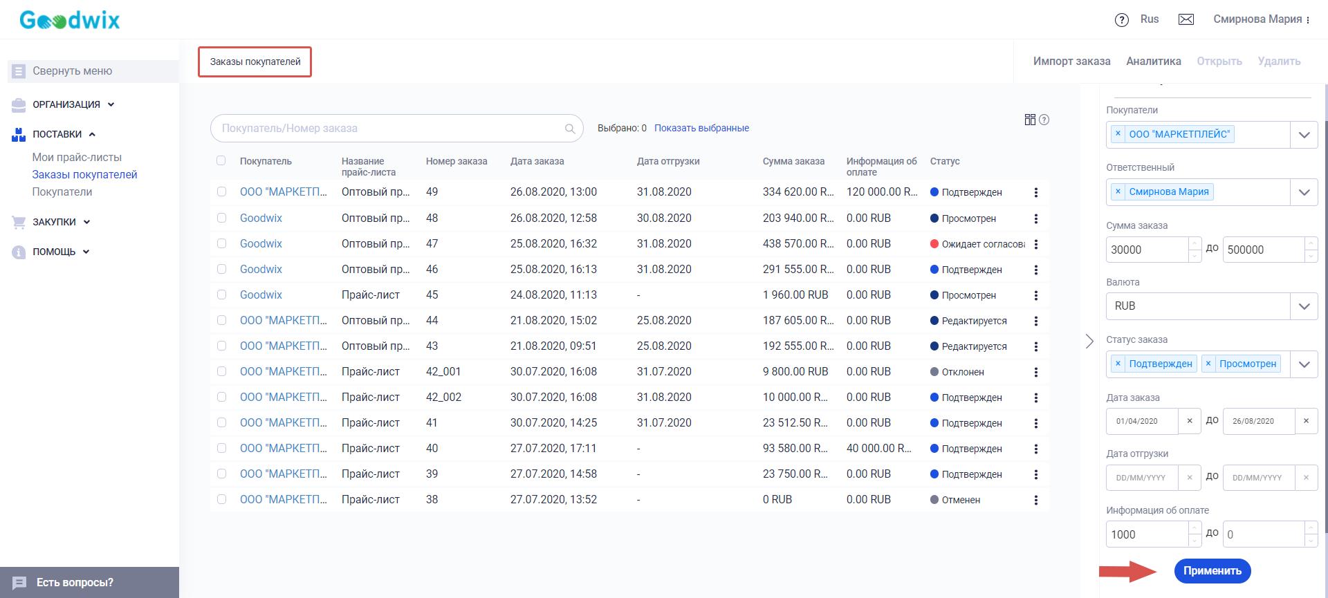 Поиск заказов с помощью фильтра_Руководство по работе с заказами